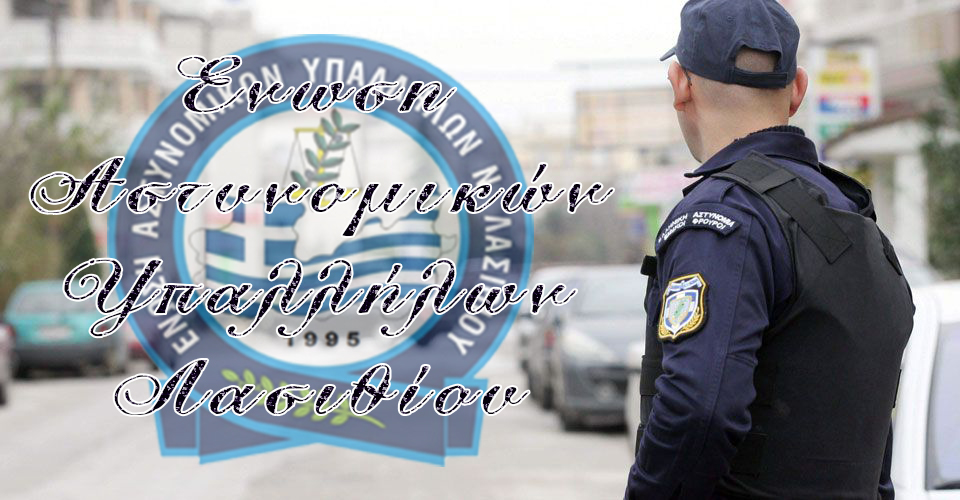 <p>Από το Αρχηγείο της Ελληνικής Αστυνομίας, εκδόθηκε νέα Εγκύκλιος &#8211; Διαταγή αναφορικά με άδειες κατά περίπτωση που δικαιούται το αστυνομικό προσωπικό Για να κατεβάσετε την εγκύκλιο πατήστε εδώ</p>
