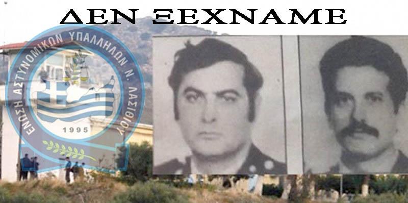 <p>Με την συμπλήρωση τριάντα χρόνων από την αιματηρή απόδραση κρατουμένων των Φυλακών Νεάπολης, θα τελέσει το Σάββατο, 08 Ιουνίου 2019 και ώρα 11:00, επιμνημόσυνη δέηση έξωθεν των Δικαστικών Φυλακών Νεαπόλεως, στην μνήμη των αστυνομικών, ΚΟΚΟΛΑΚΗ Νικόλαου και ΣΑΚΚΑ Σαράντου, οι οποίοι έπεσαν νεκροί από τα πυρά κρατουμένων κατά την απόδραση […]</p>