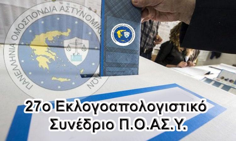 <p>Συναδέλφισσες, Συνάδελφοι, Το Διοικητικό Συμβούλιο της Ομοσπονδίας, που συνεδρίασε πριν από λίγες ώρες, αποφάσισε ομόφωνα, το 27ο Εκλογοαπολογιστικό Πανελλαδικό Συνέδριο έτους 2017 να πραγματοποιηθεί την 26, 27 &amp; 28-09-2017, στην Αθήνα Αττικής, σύμφωνα με την εισήγηση της αρμόδιας συσταθείσας επιτροπής, το άρθρο 42 του καταστατικού και την κείμενη συνδικαλιστική νομοθεσία. [&hellip;]</p>