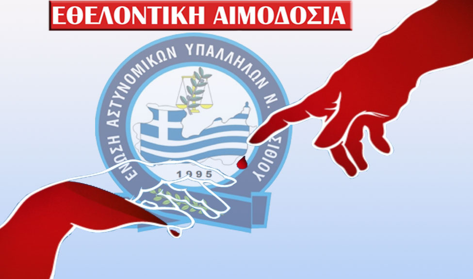 <p>Η Ένωση μας, σε συνεργασία με την κινητή μονάδα αιμοδοσίας του Βενιζελείου – Πανανείου Γενικού Νοσοκομείου Ηρακλείου Κρήτης, διοργανώνει εθελοντική αιμοδοσία, την Παρασκευή, 08 Φεβρουαρίου 2019 κατά τις ώρες 09:30 έως 13:30 στο Α.Τ. Αγίου Νικολάου. ,Καλούμε όλη την κοινωνία να συμμετέχει . Λίγος χρόνος από την ζωή μας , [&hellip;]</p>