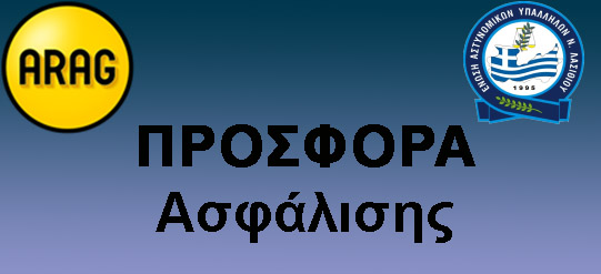 <p>Αξιότιμες κυρίες, Αξιότιμοι κύριοι σε συνέχεια της επικοινωνίας μας σας επικαιροποιούμε την από 26.06.2013 προσφορά μας προς την ένωσή σας, επί προεδρίας του κυρίου Ηλία Νταραρά. (απόφαση της ΕΑΥ Λασιθίου Αρ.Πρωτ: 49 την 04/09/2013) Η ARAG είναι η μεγαλύτερη οικογενειακή επιχείρηση στη γερμανική ασφαλιστική βιομηχανία και προσδιορίζεται ως ένας ευέλικτος [&hellip;]</p>