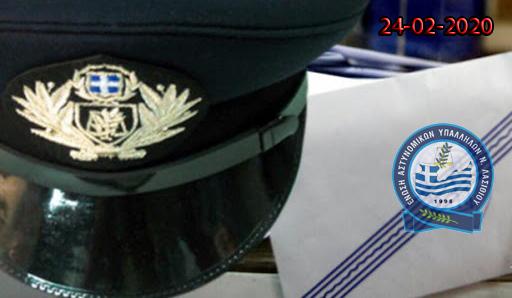 <p>Γνωρίζουμε στα μέλη μας ότι, μετά από απόφαση στην Ετήσια Γενική Συνέλευση που πραγματοποιήθηκε την Δευτέρα 10/02/2020 στον Άγιο Νικόλαο, αποφασίστηκε η διενέργεια Αρχαιρεσιών της Ένωσης μας την 24/02/2020 και κατά τις ώρες 10:00 έως 19:00 τοποθετώντας κάλπες στον Άγιο Νικόλαο Λασιθίου στην Τουριστική Αστυνομία, στην Ιεράπετρα Λασιθίου στο Α.Τ. […]</p>
